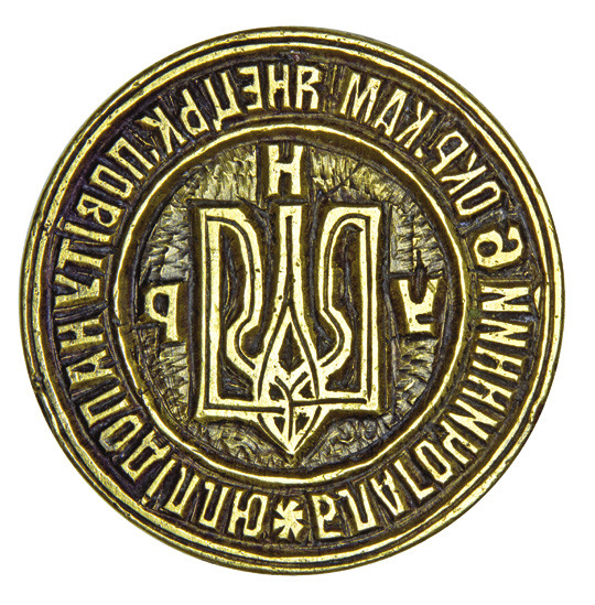 Seal of the dean of the sixth deanery, Kamianets district