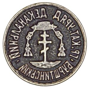 Seal of the deanеry of Burshtyn 1