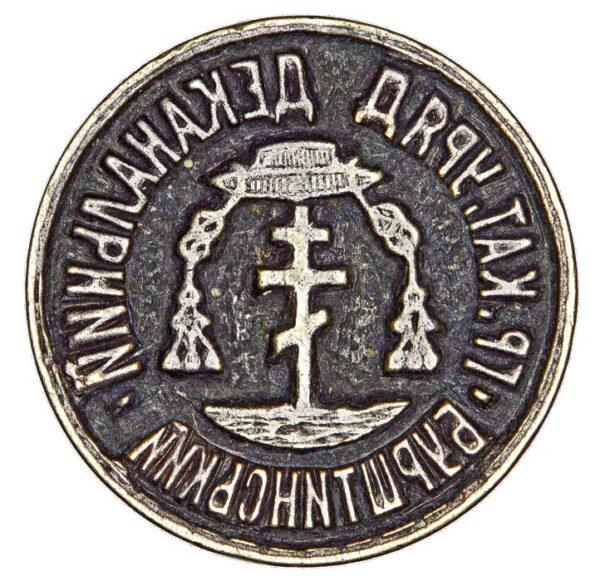 Seal of the deanеry of Burshtyn 1
