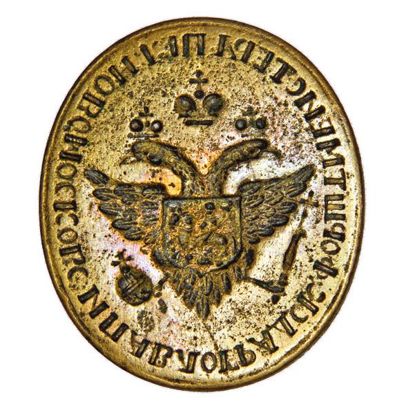 Seal of the forstmeister of Novomoskovsk and Pavlohrad 1