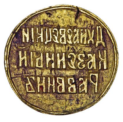 Seal of the governmental rabbi in Dunaivtsi