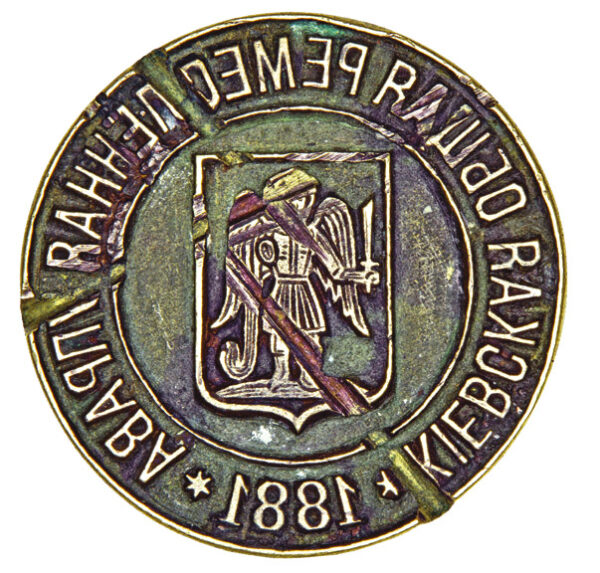 Seal of the handicraft board of Kyiv 1