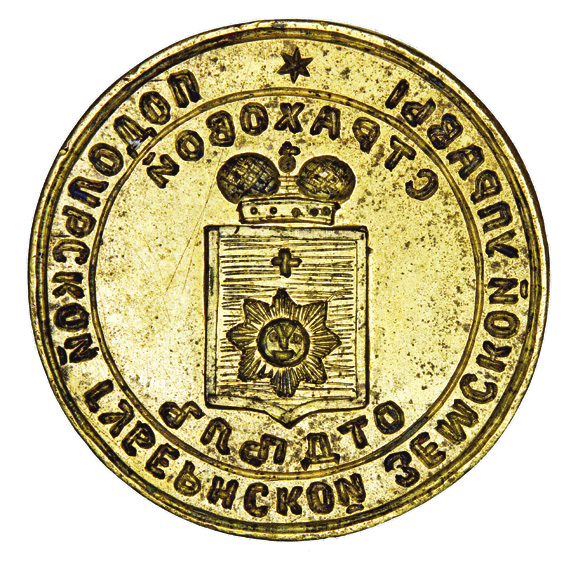 Seal of the insurance department of the provincial board of the Podolia governorate 1