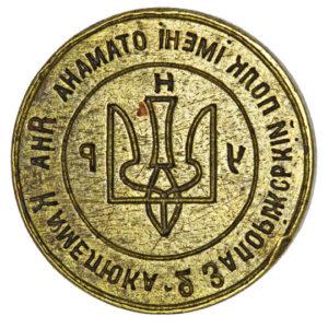 Seal of the otaman Yan Karmeliuk 2nd Zaporozhian Regiment 1