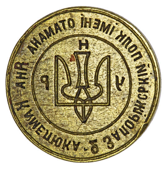 Seal of the otaman Yan Karmeliuk 2nd Zaporozhian Regiment 1