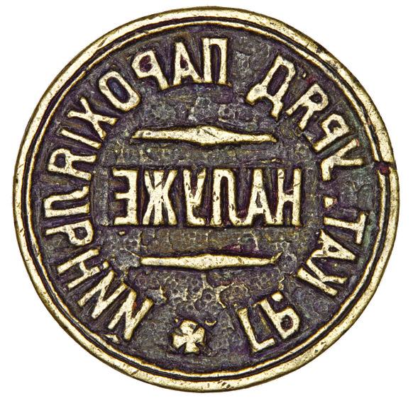 Seal of the parish administration in Naluzhzhia village