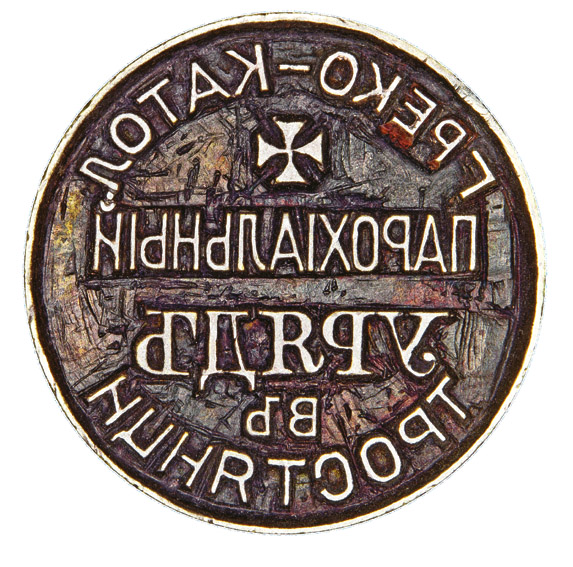 Seal of the parish administration of Trostianets village 1