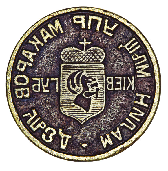 Seal of the town self-government of Malyn 1