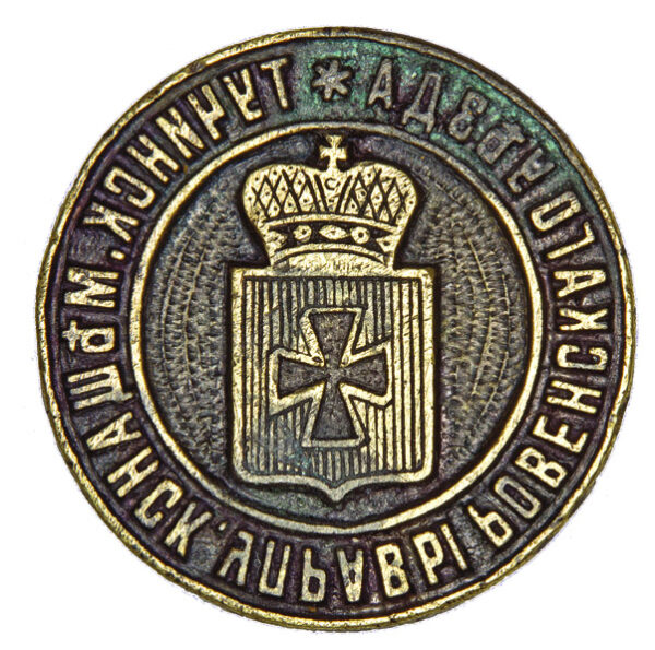 Seal of the town self-government of Tuchyn 1