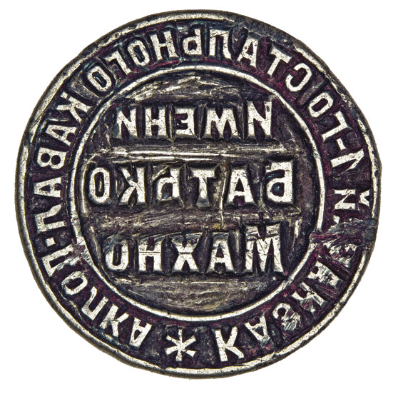 Seal of the treasurer of the Father Makhno First Steel Cavalry Regiment 1