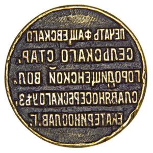 Seal of the village warden of Fashchivka 1
