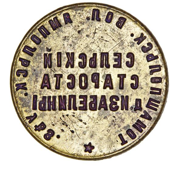 Seal of the village warden of Izabeliny 1