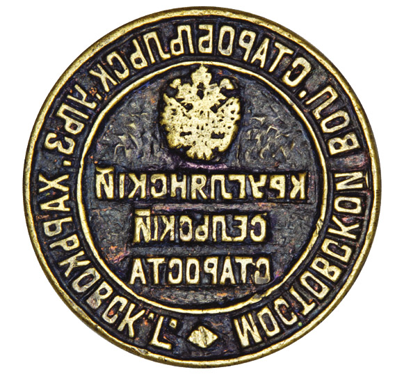 Seal of the village warden of Kruhle 1