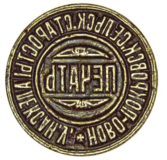 Seal of the village warden of Novopokrovka 1