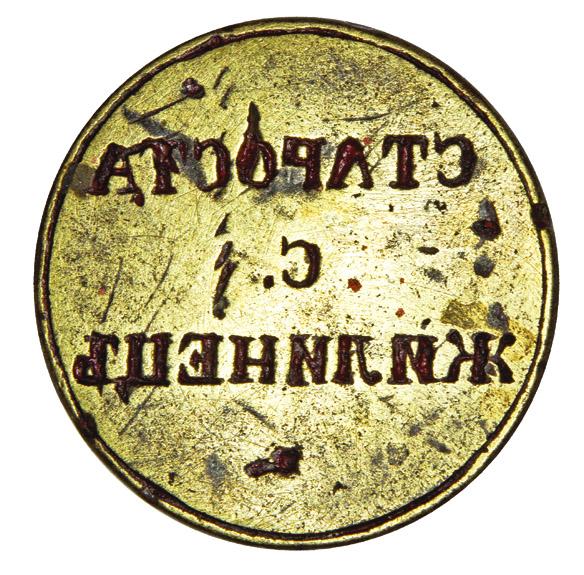 Seal of the village warden of Zhylyntsi 1