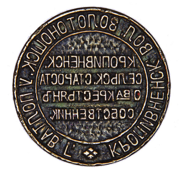 Seal of the village warden of the landowning peasants' association in Kropyvna 1