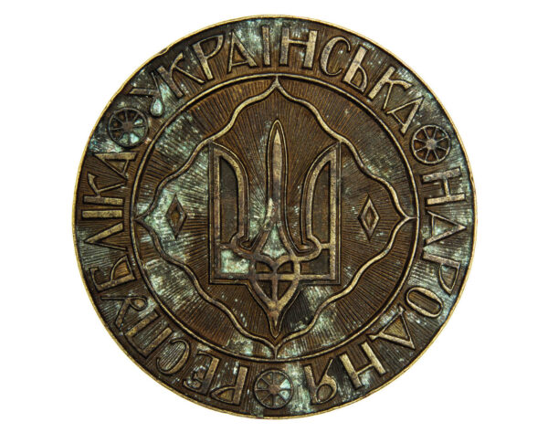Small state seal of the Ukrainian National Republic 1