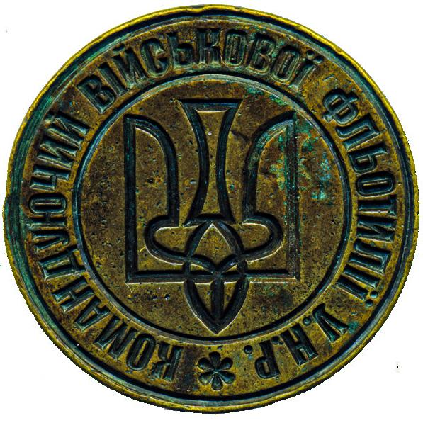 Seal of The Commander of The Ukrainian National Republic's Naval Fleet