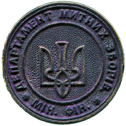 Seal of The Department of customs duties of the Ministry of finance