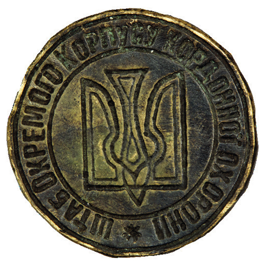 Seal of The Headquarters of The Separate Division of The Border Guard