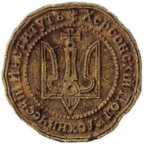 Seal of The Kherson Polytechnic Institute
