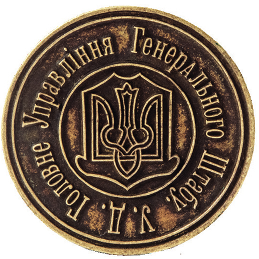 Seal of The Main Commanders of The General Headquarters