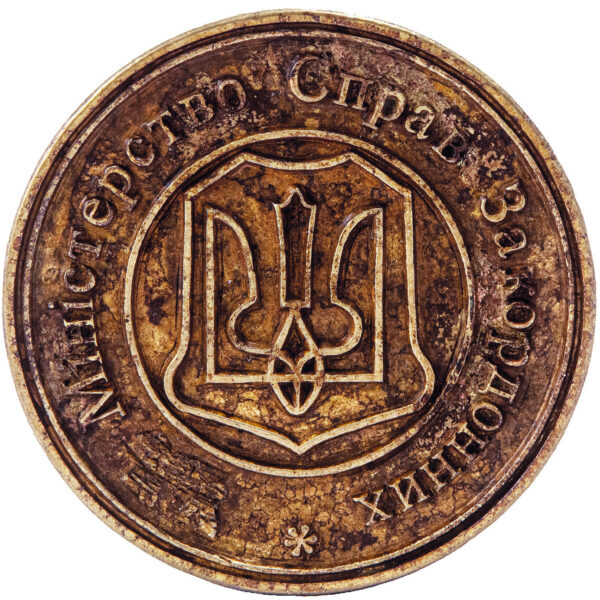 Seal of The Ministry of Foreign Affairs