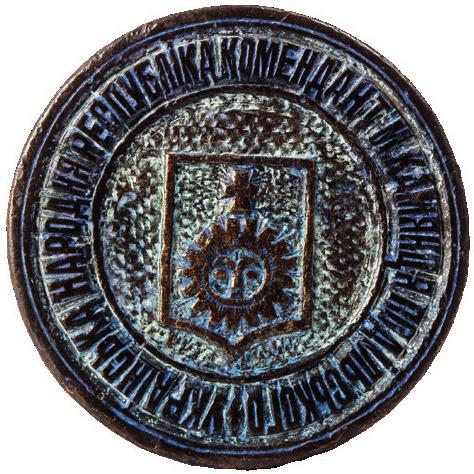 Seal of The Starosta (Governor) of The Podillia Governorate