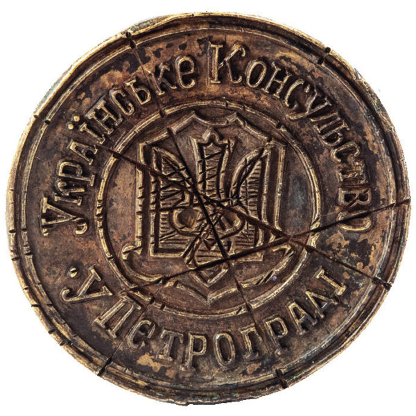 Seal of The Ukrainian Consulate during The Ukrainian State in Petrograd