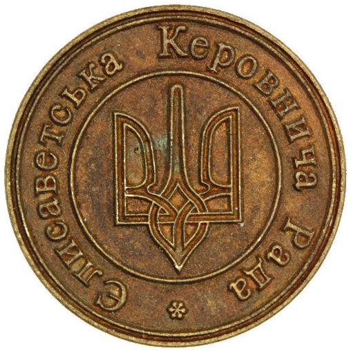 Seal of The Yelysavet Administrative Rada