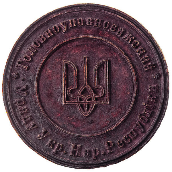 Seal of the Chief commissar of the Ukrainian National Republic government