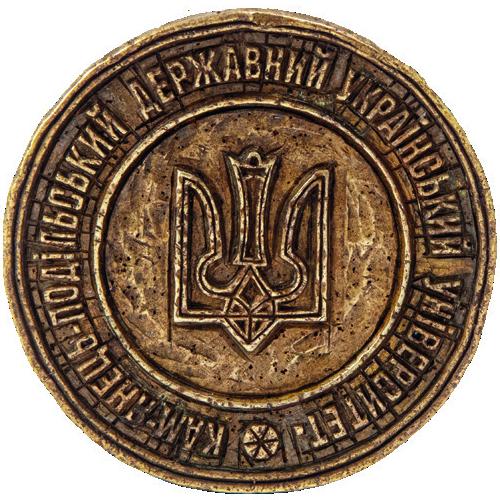 Seal of the Kamianets-Podilsky Ukrainian State University