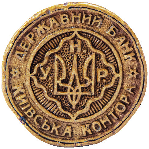 Seal of the Kyiv office of the Ukrainian National Republic State bank