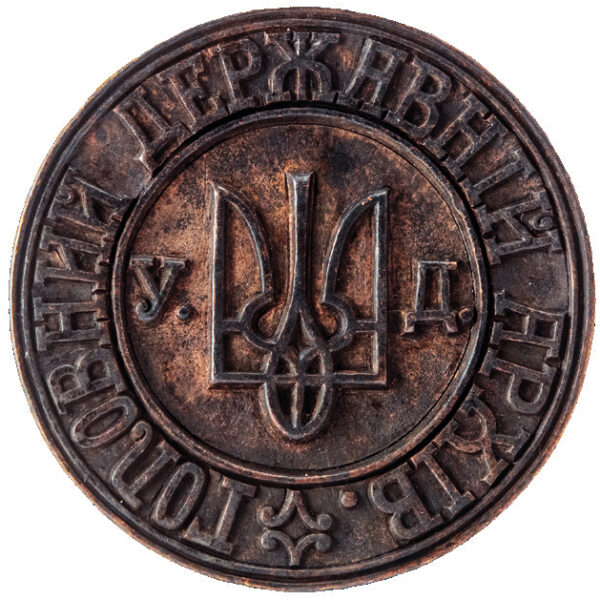 Seal of the Main national archive