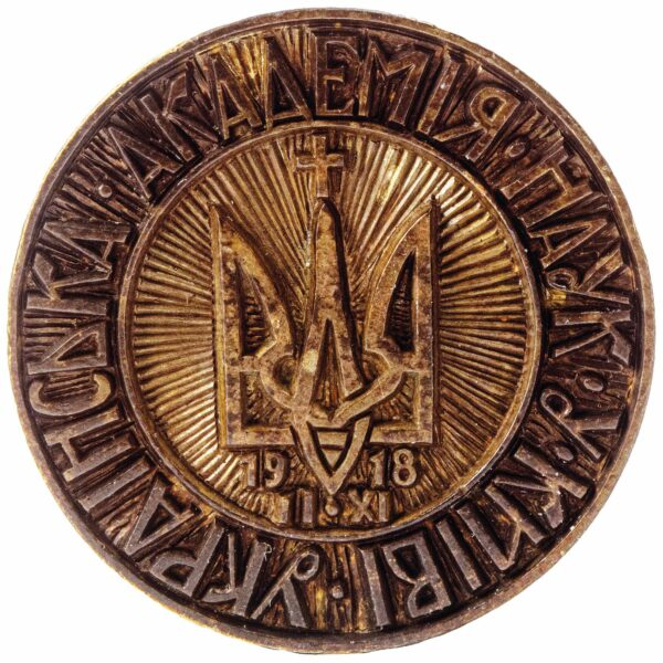 Seal of the Ukrainian Academy of sciences in Kyiv