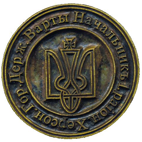 Seal of the head of the city of Kherson National guard 1st ward