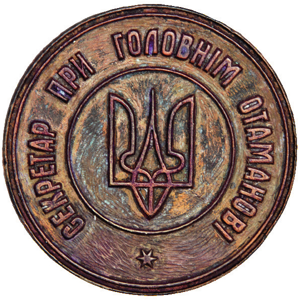 Seal of the secretary to the Chief Otaman
