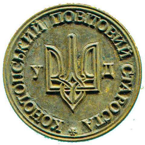 Seal of the starosta (administrator) of Konotop county