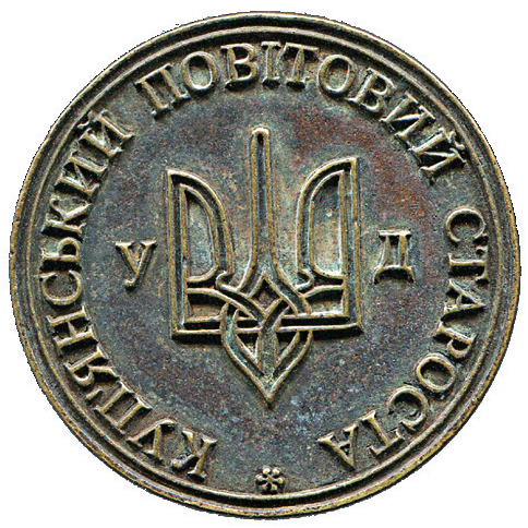 Seal of the starosta (administrator) of Kupiansk county