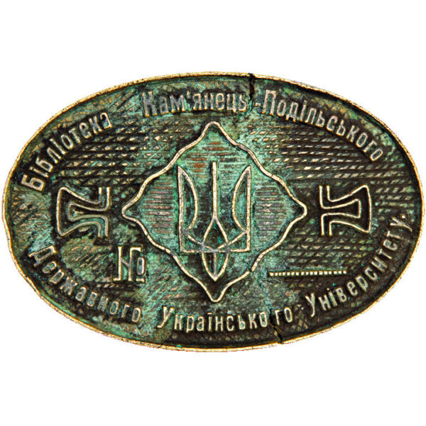 Stamp of the Kamianets-Podilsky Ukrainian State University Library